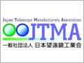 一般社団法人日本望遠鏡工業会へ